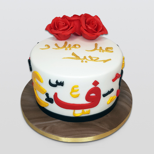 Birthday Cake with Arabic Alphabet